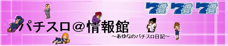 パチスロ@情報館〜あゆなのパチスロ日記〜